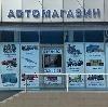 Автомагазины в Навле