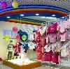 Детские магазины в Навле